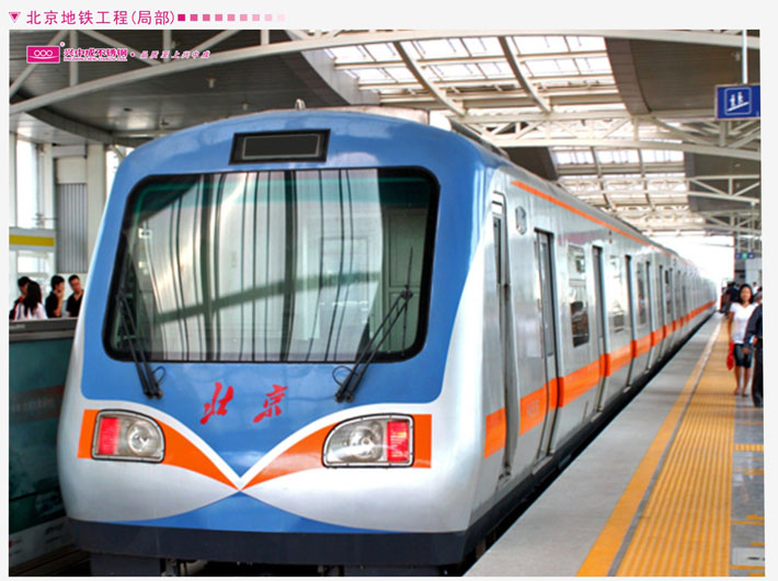 北京地铁工程采用-兴中成不锈钢...