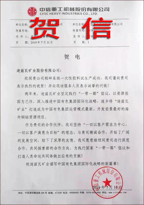 中信重工为迪兹瓦矿业粗碎系统成功...