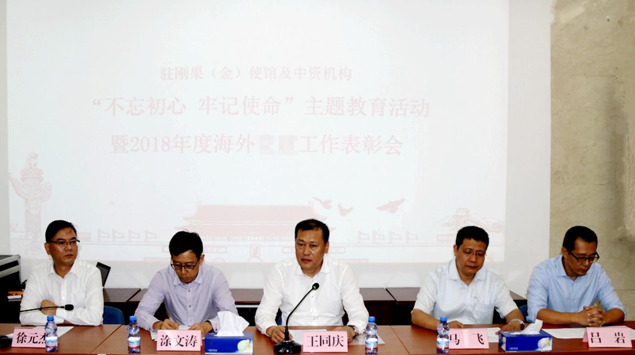 """中国有色集团刚果(金)工委荣获""""..."""