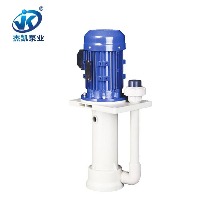 JKP-40SK-25VP-43立式泵PVDF化工专用泵浦 广州杰凯化工设备定制