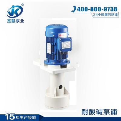 FRPP耐酸碱槽内泵 JKH-40SK-35VF-4立式泵 化工专用泵
