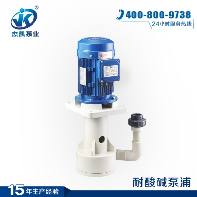 防回流液下泵 JKH-F-50SK-7.55VF-4槽内立式泵 废气塔专用环保泵浦