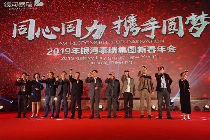 云南省廣東商會會長企業成功舉辦新春年會