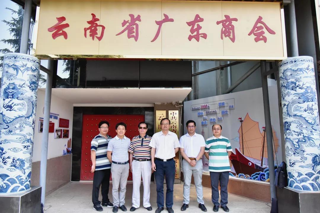 中共昆明市委統戰部、市工商聯領導蒞臨云南省廣東商會調研指導