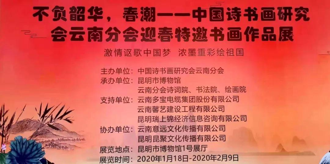廣東商會執行會長單位再獻愛心——多寶電纜贊助迎春書畫作品展