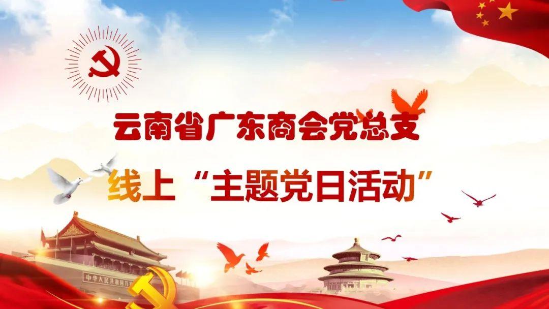 """云南省廣東商會黨總支開展線上""""主題黨日活動"""""""