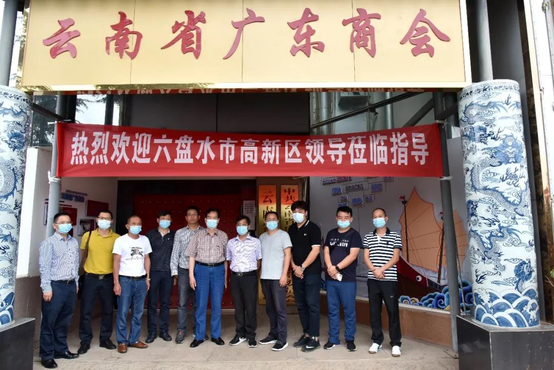 貴州省六盤水高新區來廣東商會招商考察