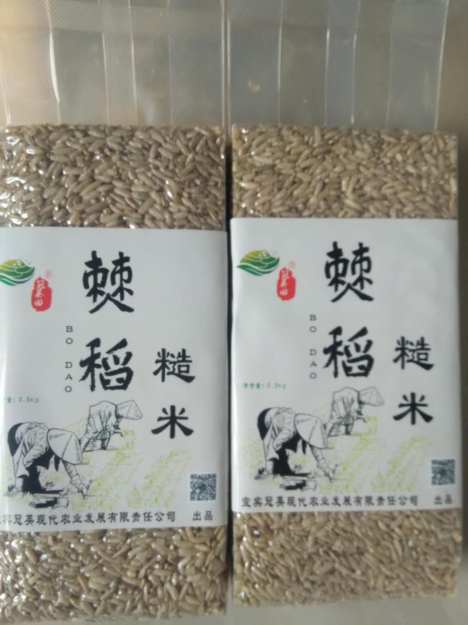 0.5KG的僰稻富硒糙米