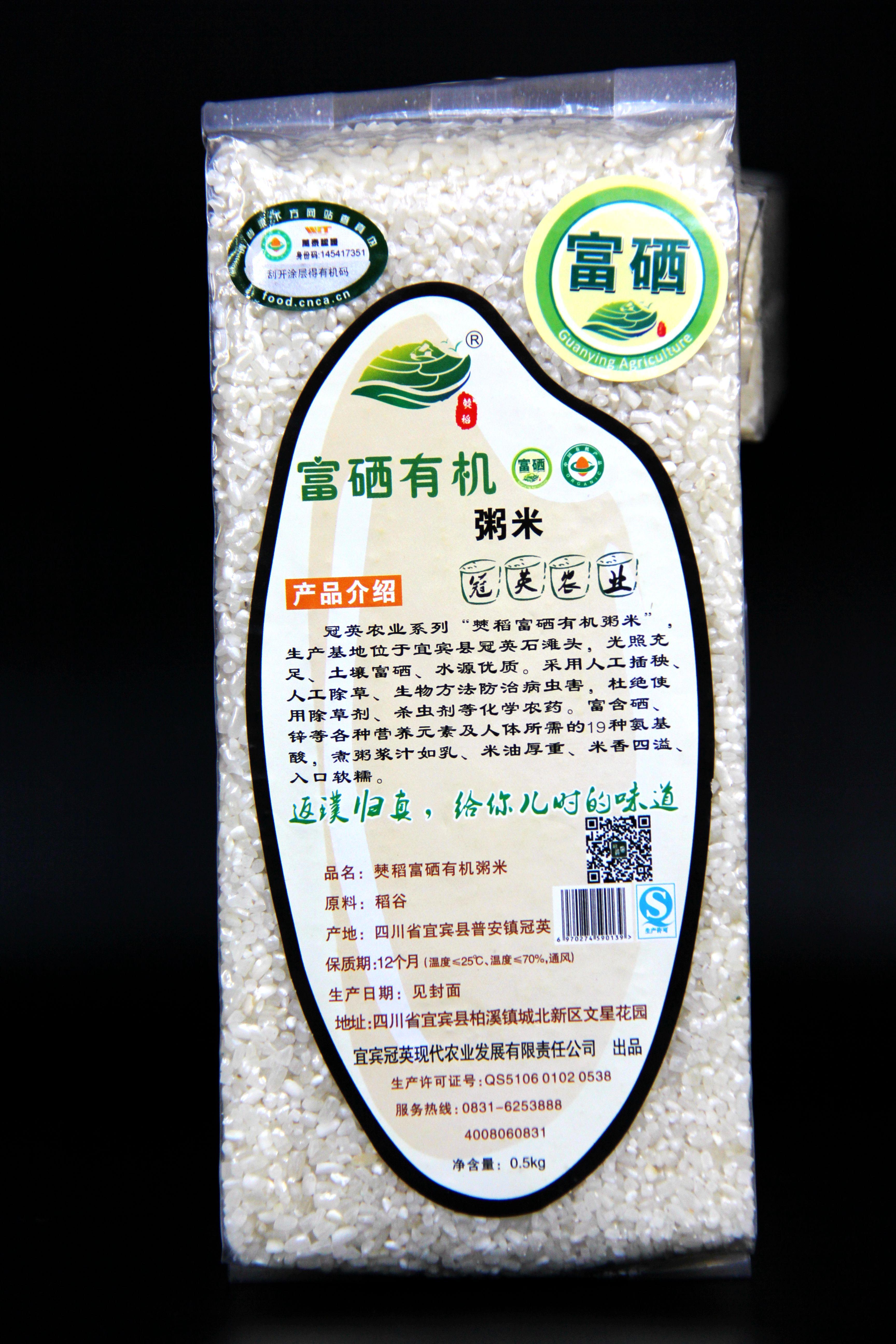 0.5kg僰稻富硒有机粥米