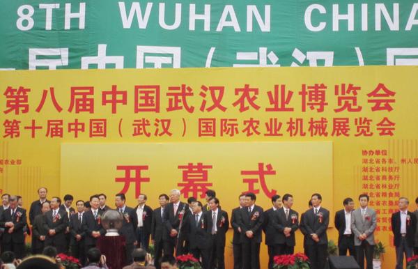 第八屆中國武漢農業博覽會火爆開場