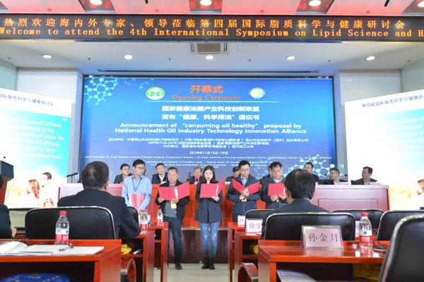 國家健康油脂產業科技創新聯盟發布...