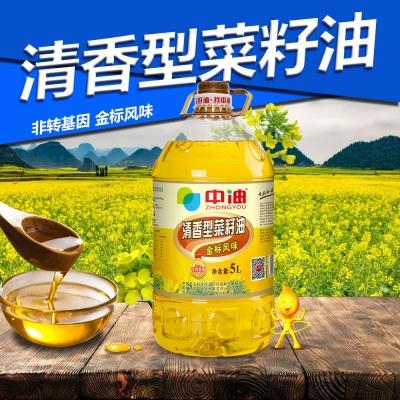 中油清香型菜籽油 5升裝