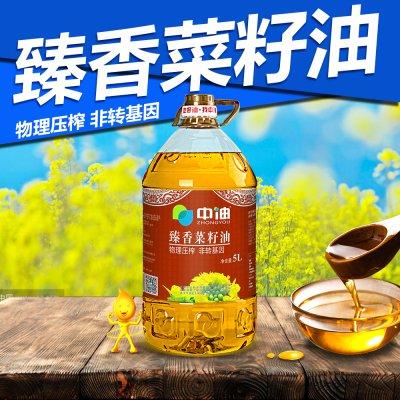 中油臻香菜籽油5升裝