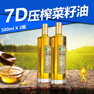 中油7D壓榨菜籽油500MLX2瓶禮盒裝