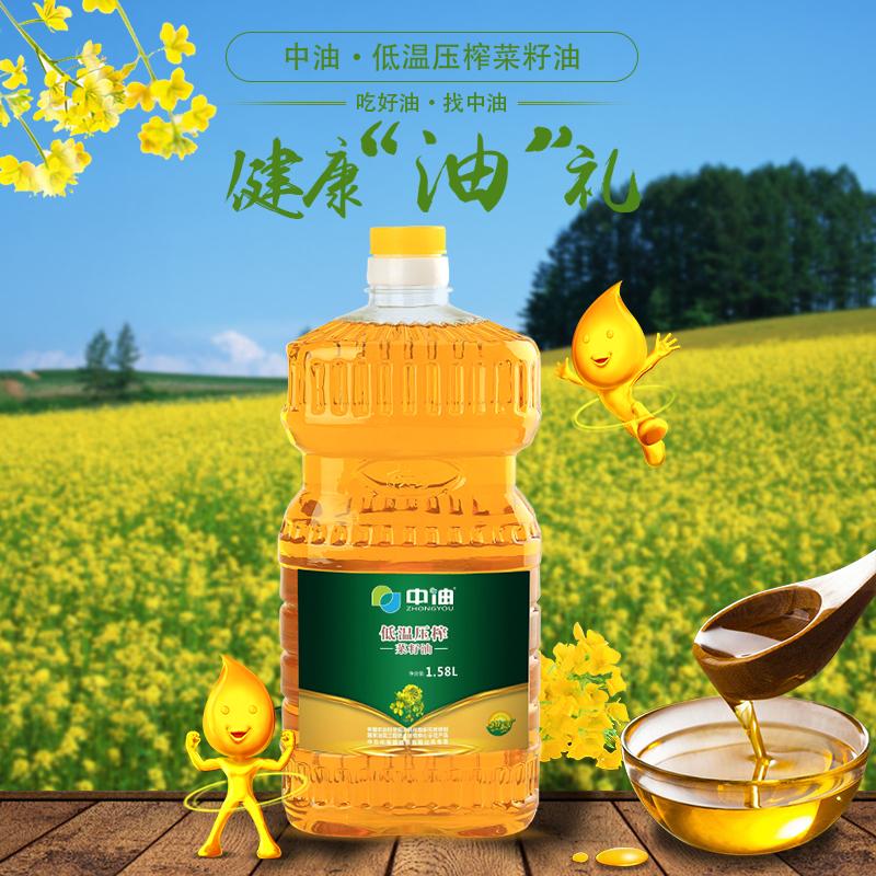 中油牌 低温压榨菜籽油1.58升