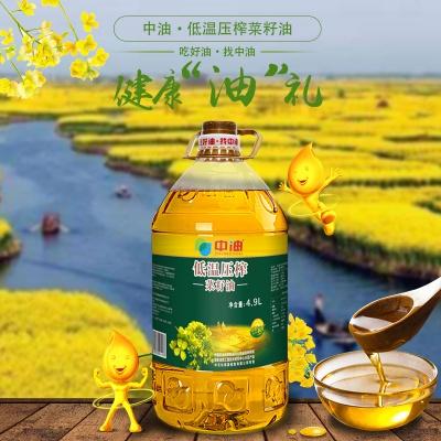 中油牌 低温压榨菜籽油4.9升