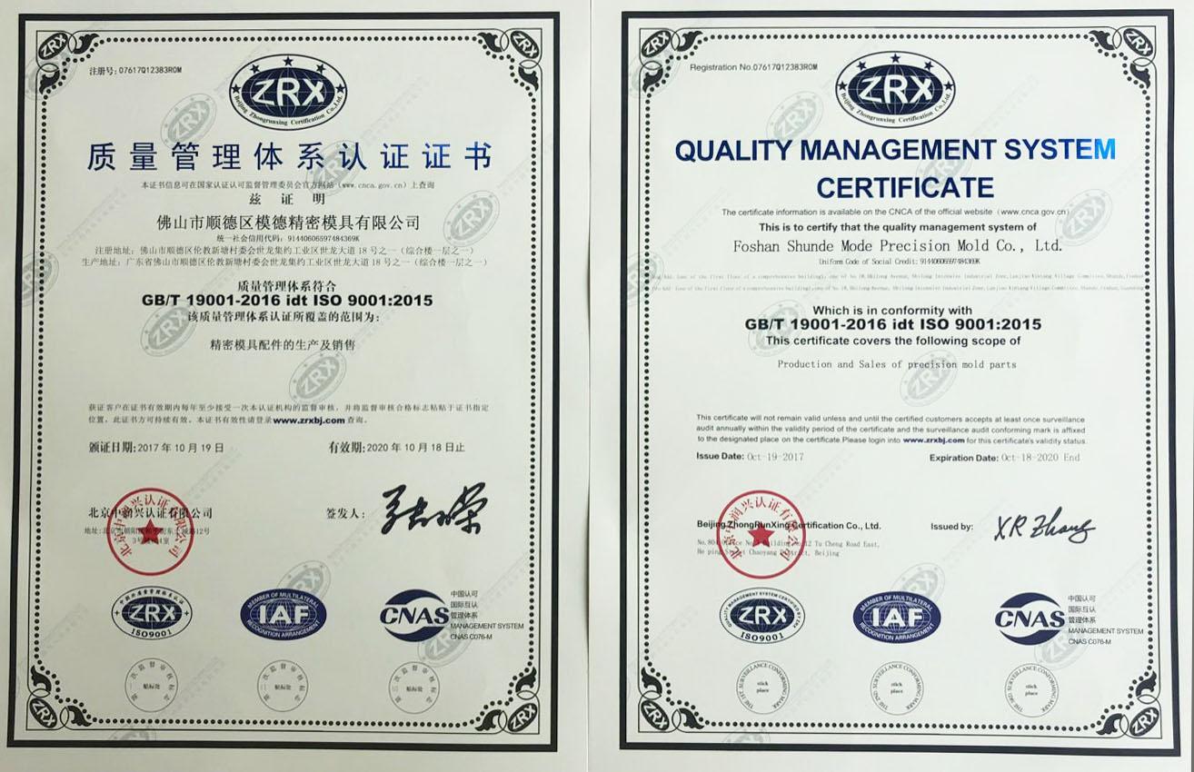 热烈祝贺公司ISO9001质...