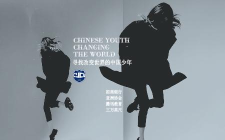 """纪录片 寻找""""改变世界的中国少..."""