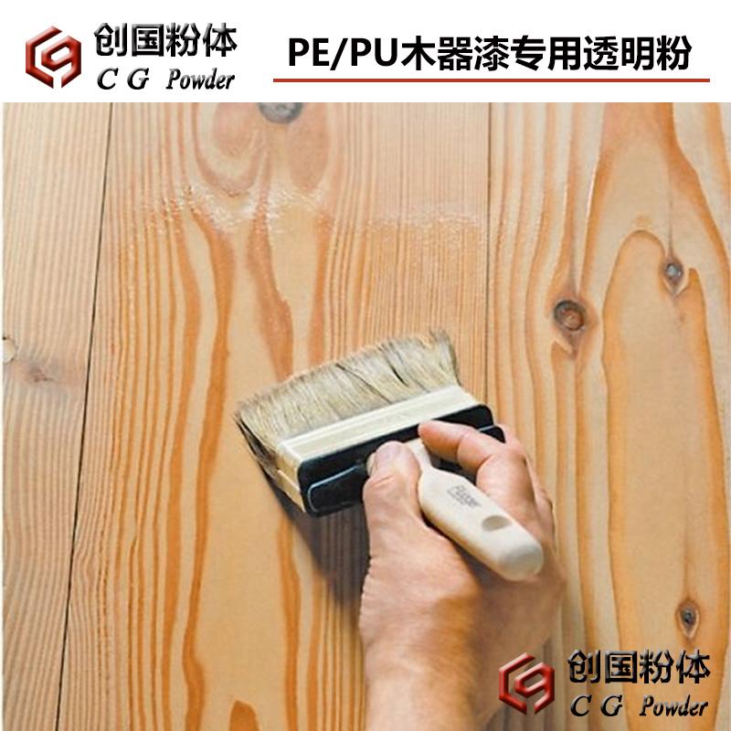 PU、PE木器漆用透明粉