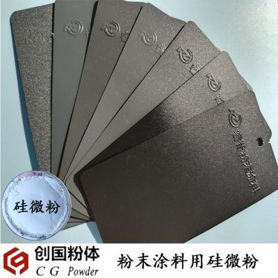 粉末涂料专用硅微粉