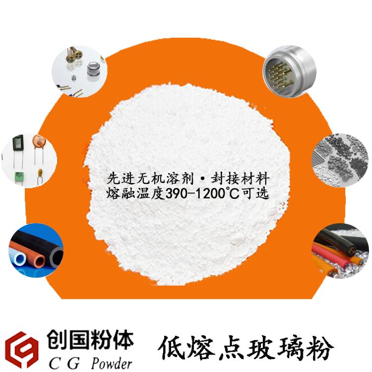 低熔點玻璃粉