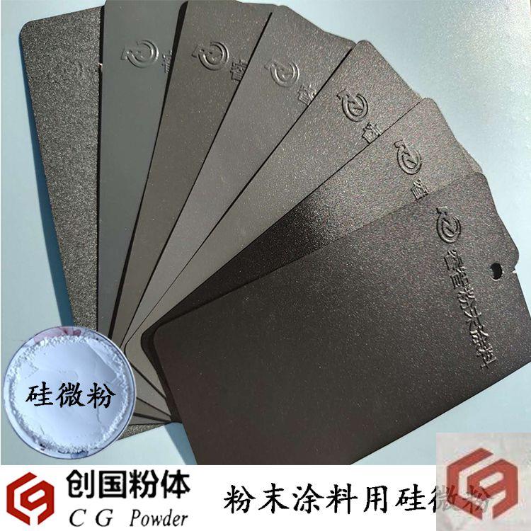 粉末涂料級硅微粉
