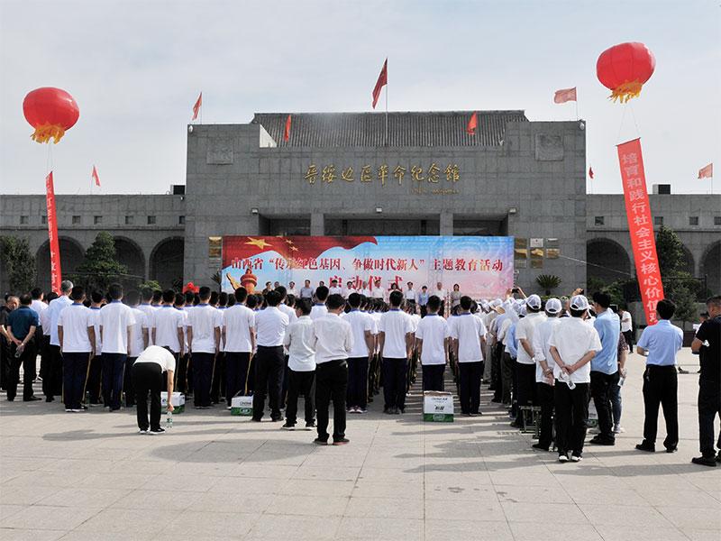 """山西省举行""""传承红色基因争做时代新人""""主题教育活动启动仪式"""