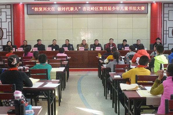 太原市杏花岭区举行第四届少年儿童书法大赛