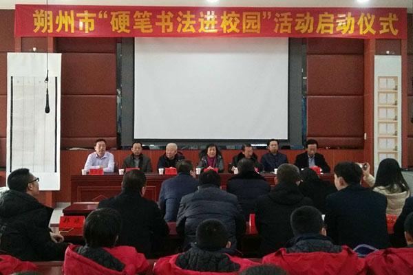 朔州市关工委启动了硬笔书法进校园活动