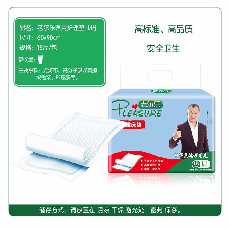LA08老尔乐护理床垫L码  15片/包