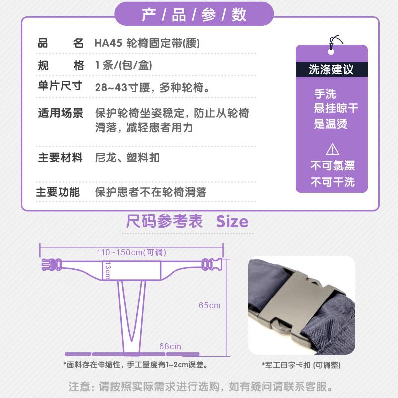 HA45互爱(半身型) 轮椅安全带 1个/包装