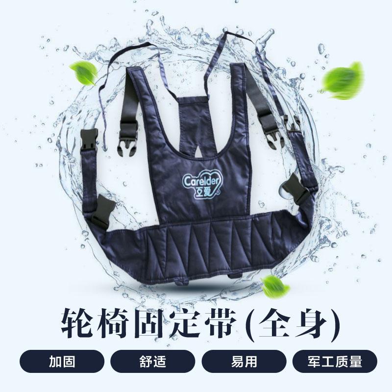 HA46互爱(全身型) 轮椅安全带 1个/包