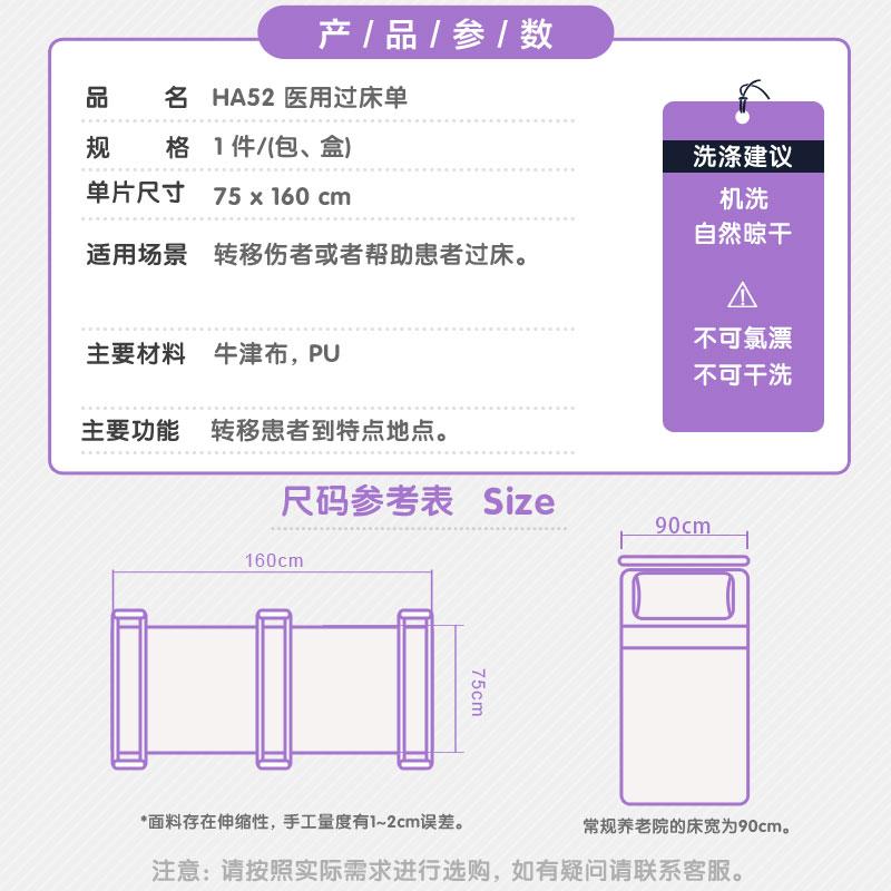 HA52互爱医用过床单 1张/包装