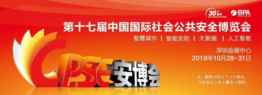 我司應邀參加2019年第十七屆深圳國際安博會