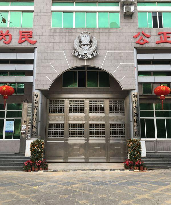 海南新康監獄