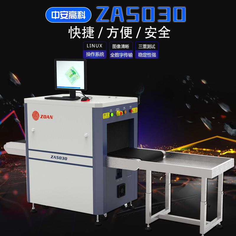 ZA5030 通道式X光安檢機