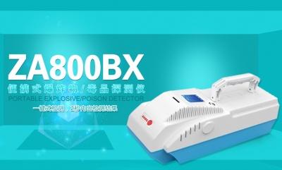 ZA-800BX 便携式爆炸物毒品探测仪