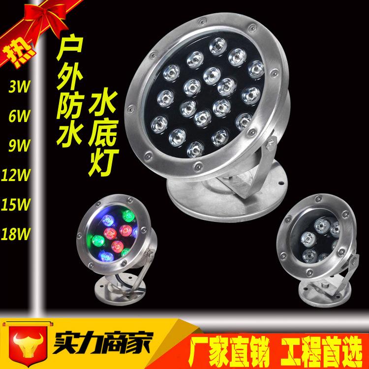 LED水底燈生產廠家 噴泉燈 水底射燈 防水led溫泉燈 游泳池專用