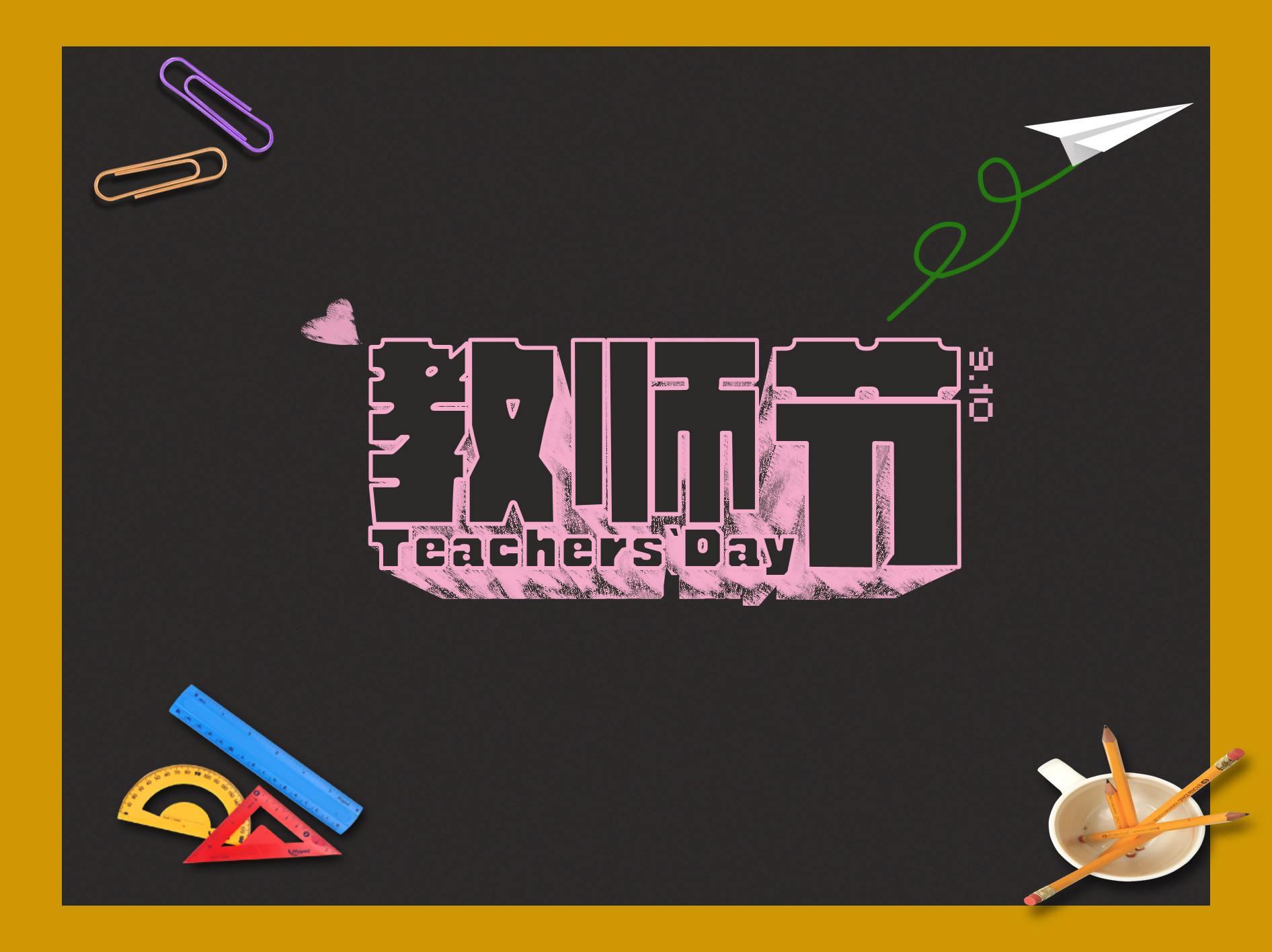 教师节活动方案+借势海报,都给你准备好了