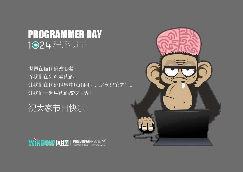 1024,祝所有的程序员节日快乐!