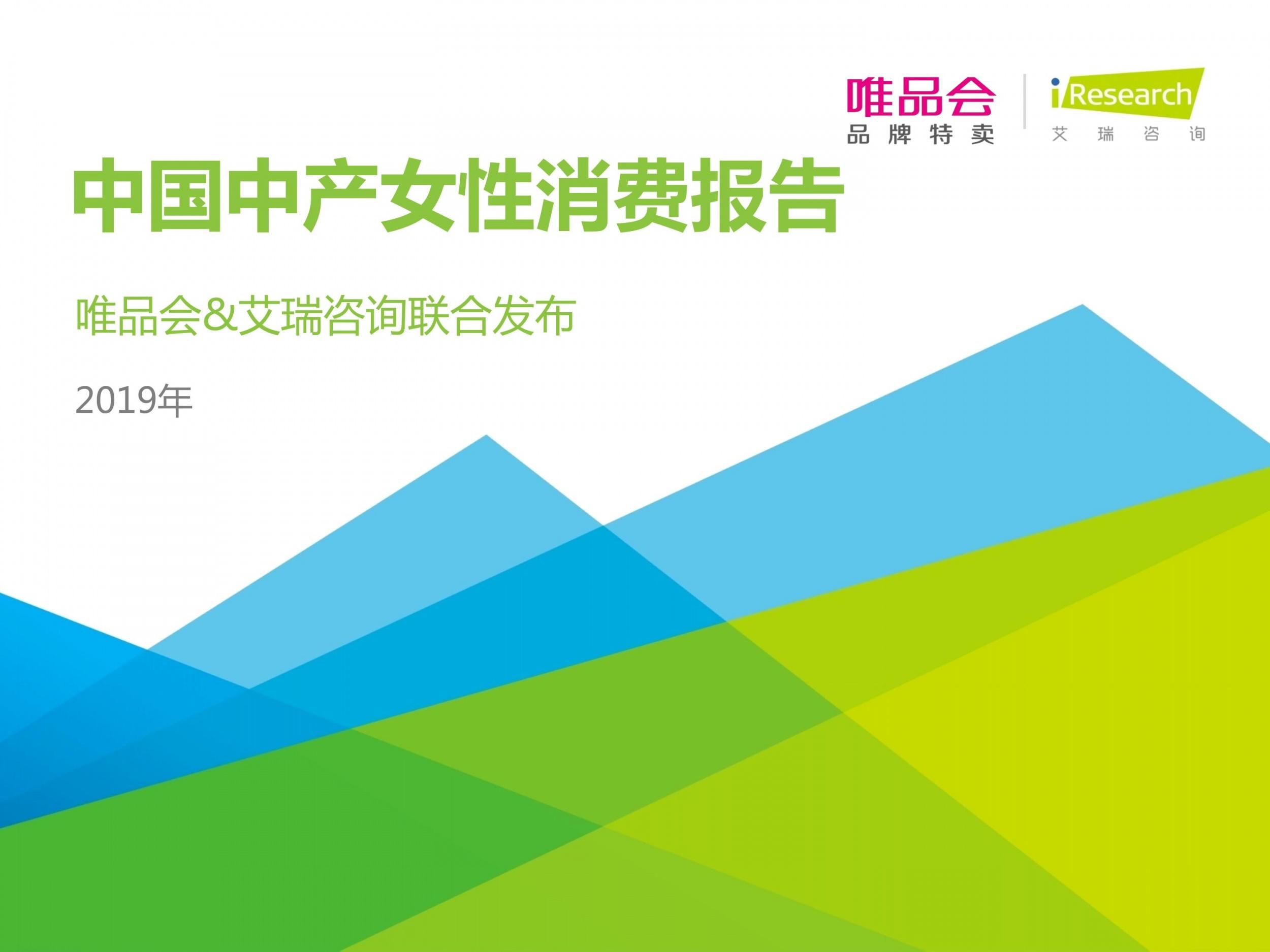 中国中产女性消费报告