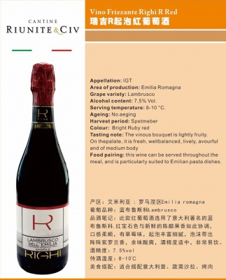 瑞吉R起泡红葡萄酒