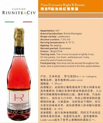 瑞吉R起泡桃红葡萄酒