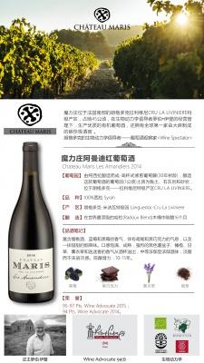 法国-魔力庄阿曼迪红葡萄酒