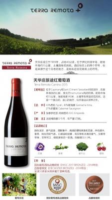 天华庄旅途红葡萄酒
