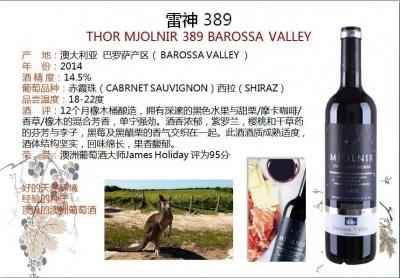 雷神 389红葡萄酒