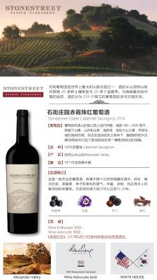 石街庄园赤霞珠红葡萄酒