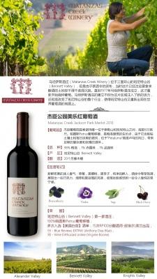 杰臣公园美乐红葡萄酒