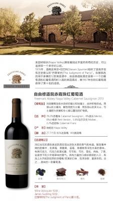 自由修道院赤霞珠红葡萄酒