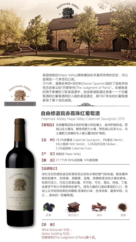 丰泽赤霞珠红葡萄酒